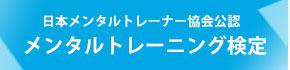 日本メンタルトレーナー協会公認メンタルトレーニング検定!!
