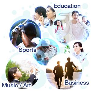 教育・スポーツ・ビジネス