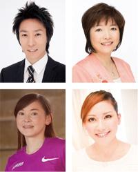 米田功、浮世満理子、井村久美子、石黒由美子