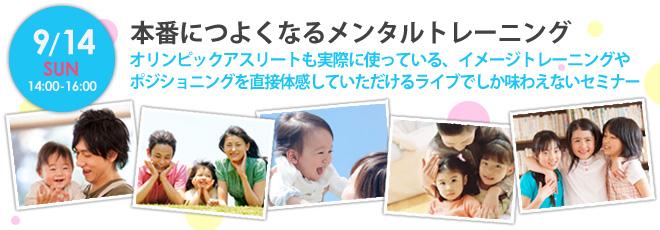 「いきいき子どもの力を伸ばす親と指導者のメンタルトレーニング」ストレスのたまらない子育て、子どもの可能性を伸ばす声かけ
